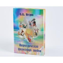 """Книга Ветрова И.И. """"Аюрведическая философия любви"""""""