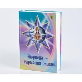 "Книга Ветрова И.И. ""Аюрведа - гармония жизни"""