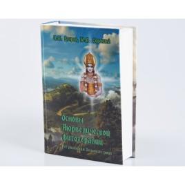 """Книга Ветрова И.И. и Сорокиной Ю.В. """"Основы Аюрведической фитотерапии"""""""
